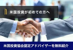 米国投資協会認定アドバイザーを無料紹介