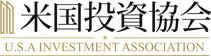 米国投資協会